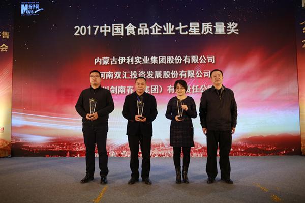 双汇荣获2017中国万博官网app体育企业七星质量奖