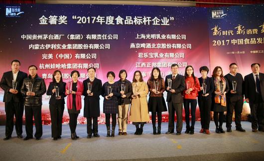 """君乐宝获""""金箸奖""""2017年度万博官网app体育标杆企业称号"""
